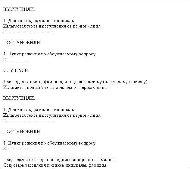 образец протокола о выплате промежуточных дивидендов