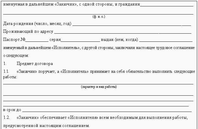 трудовой договор на программиста образец