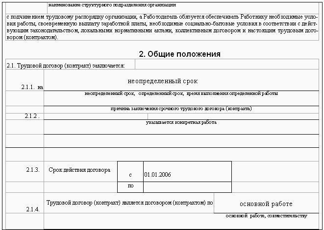 Образец заявления о приеме на работу 2018 | скачать форму, бланк.