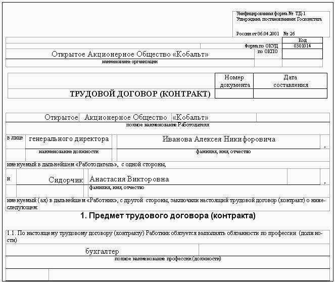 договор трудового найма для индивидуальных предпринимателей образец - фото 11