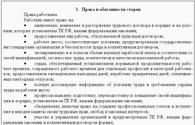 трудовой договор права и обязанности работника того, из-за