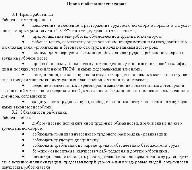 трудовой договор образец продавца кассира
