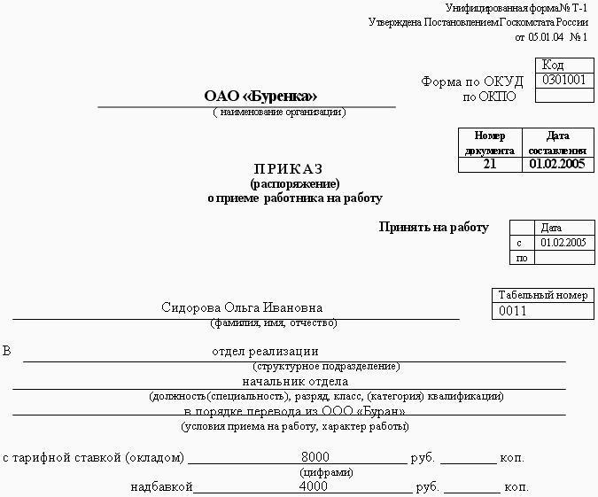 приказ о приеме на работу временно образец заполнения