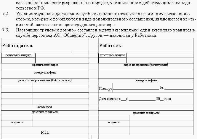 Трудовое соглашение с работником образец украина на первоисточнике.