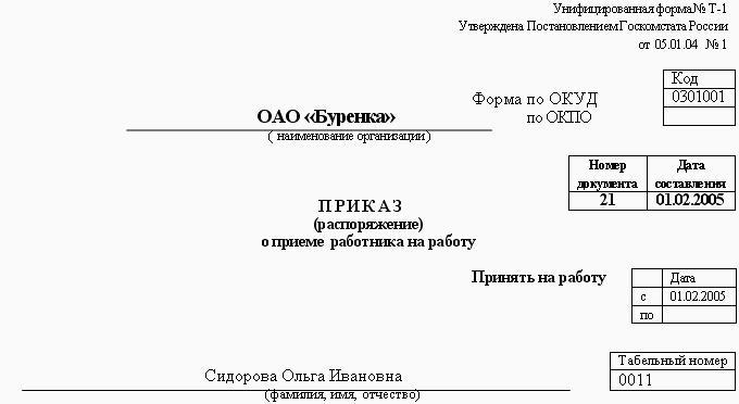 Договор О Приеме На Работу С Испытательным Сроком Образец - фото 4