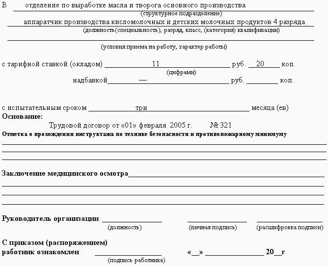 приказ о приеме на работу с испытательным сроком образец рб
