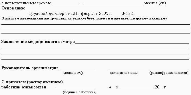 образец договор о приеме на работу