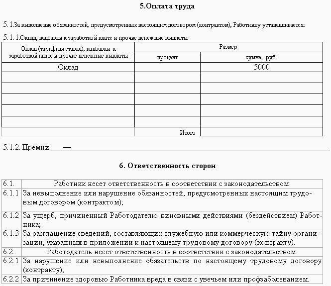 образцы заполнения трудовой книжки и приказы о приеме