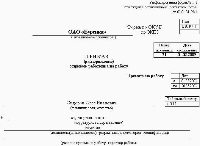образец срочного трудового договора до 2-х месяцев