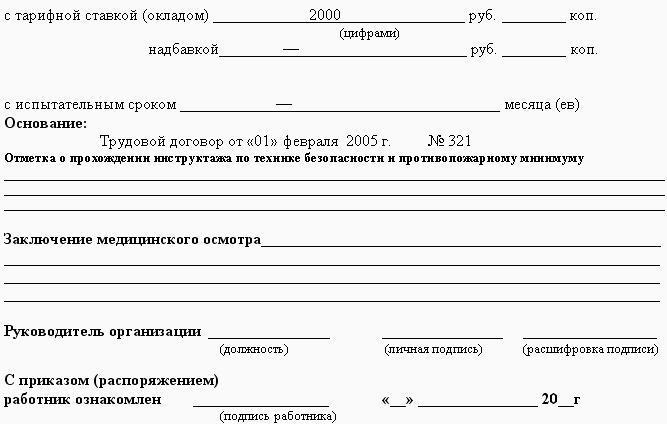 образец заявления о приеме на работу по срочному трудовому договору образец