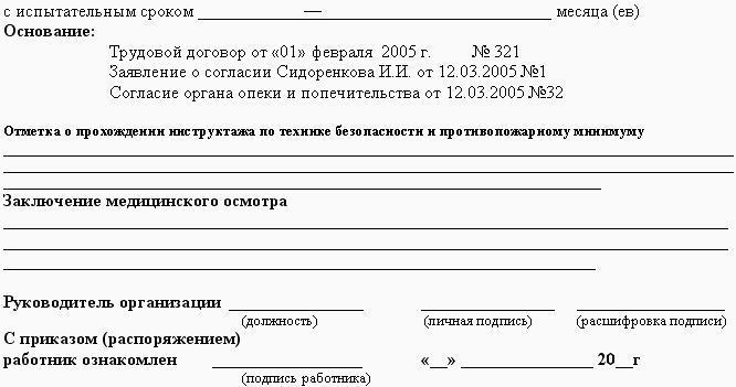 Заполнение трудовой книжки при переводе, увольнении