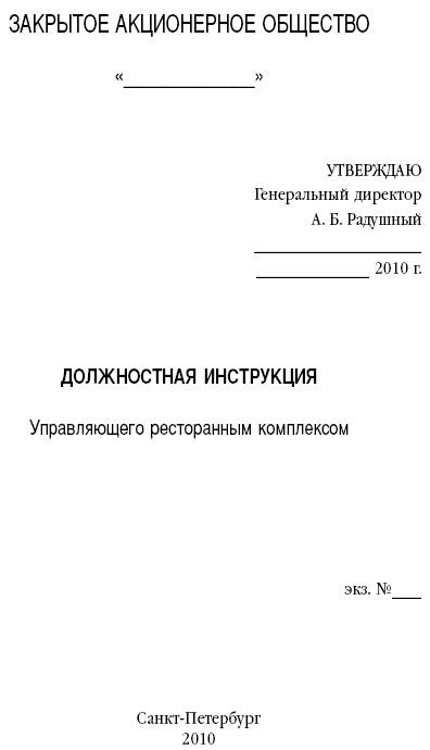 Должностная Инструкция Директора Бара - фото 4