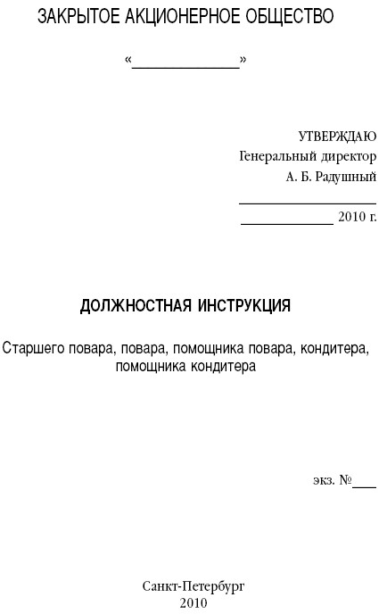 Инструкция По Охране Труда Для Зав Производством Ресторана