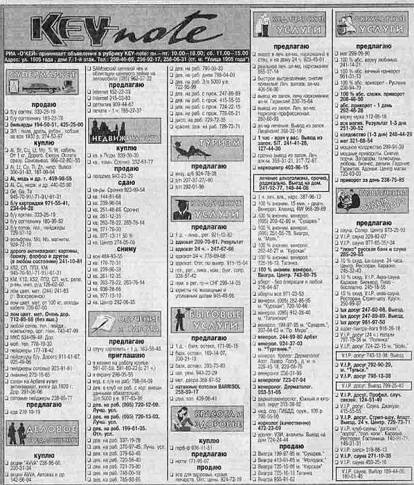 образец объявления в газету