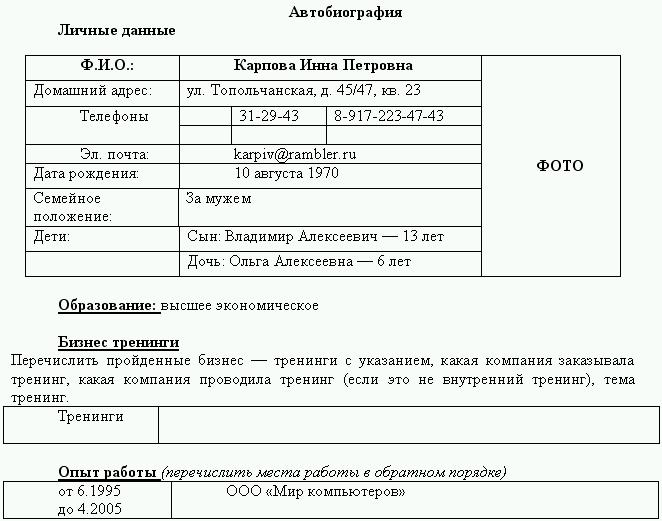 Образец Анкеты Соискателя Работы