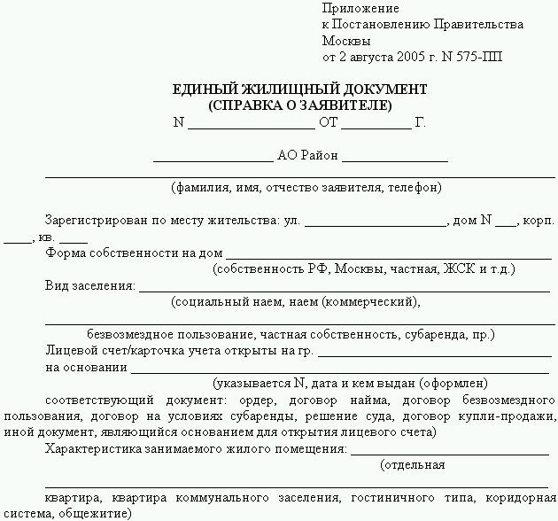 Образец Справки Об Отсутствии Заинтересованности В Совершении Сделки