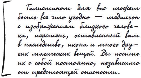Зайченко Оракул мадам Ленорман