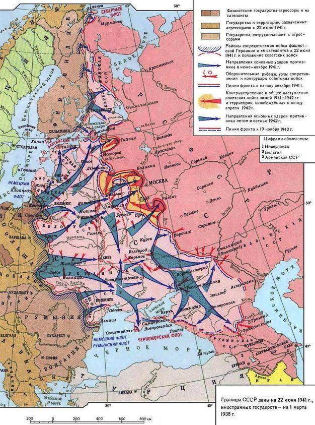 Война июнь 1941 г — ноябрь 1942 г