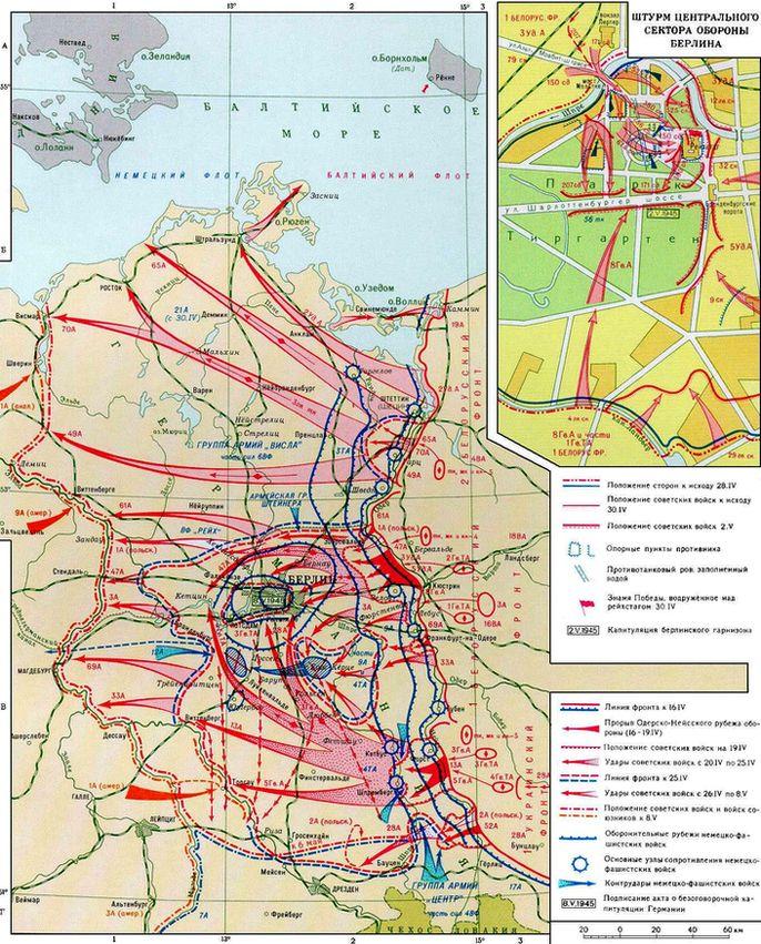 Операция 16 апреля 2 мая 1945 г