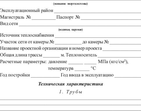 технический паспорт тепловых сетей образец - фото 8