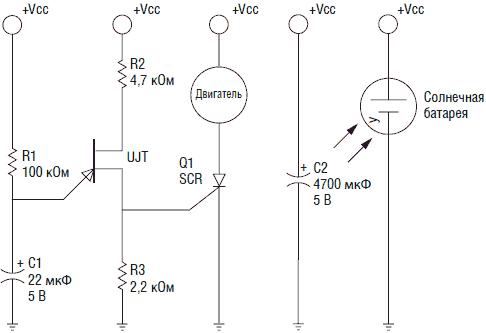 Во время разряда конденсатора