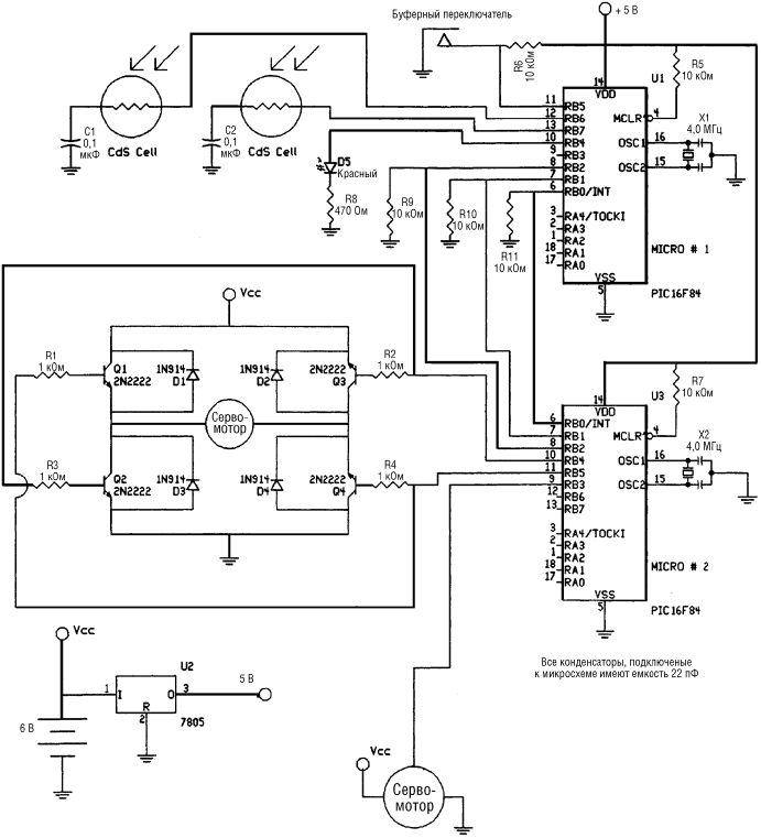 схема робота-черепахи