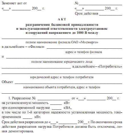 акт допуска в эксплуатацию электросчетчика образец - фото 6
