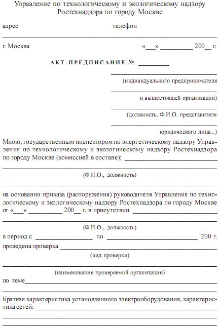 акт допуска в эксплуатацию электросчетчика образец - фото 4