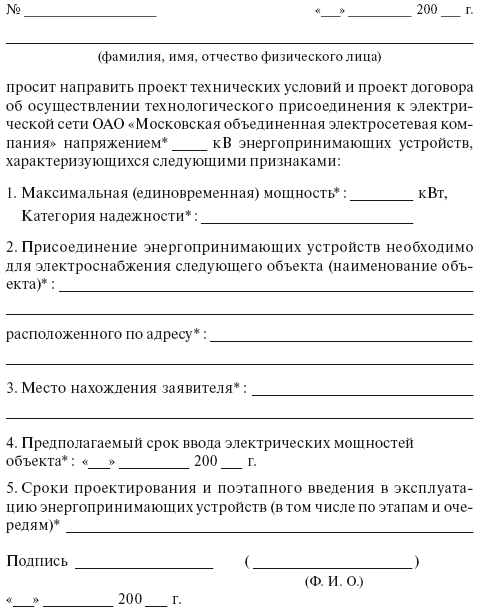 бланк заявки на присоединение энергопринимающих устройств